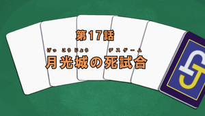 Ep17 title raw