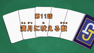 Ep11 title raw