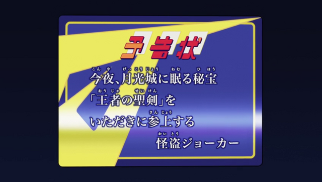 File:Ktjoker - yokoku17.png