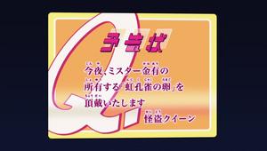 Ktjoker - yokoku15