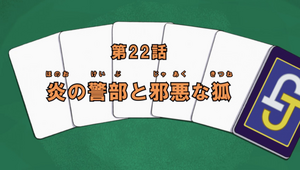 Ep22 title raw