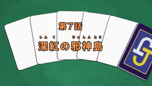 Ep7 title raw
