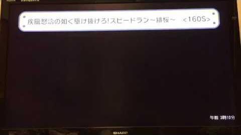 疾風怒濤の如く駆け抜けろ!スピードラン~緋桜~〈160s〉