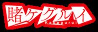 Kakegurui logo