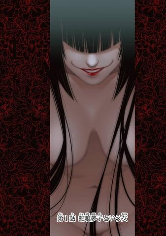 File:Kakegurui Chapter 1 cover.PNG