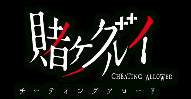 File:Kakegurui Cheating Allowed logo.PNG