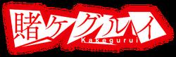 Kakegurui Drama Logo