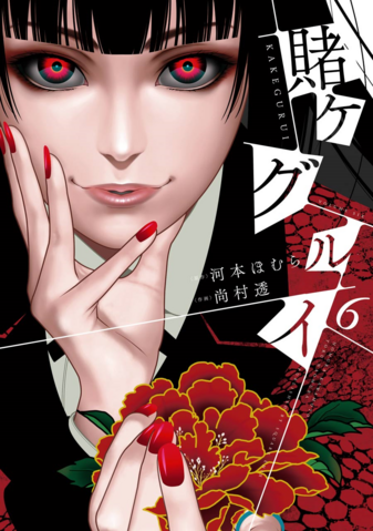 File:Kakegurui Volume 6 cover.PNG