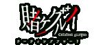 Witaj na Kakegurui Wiki