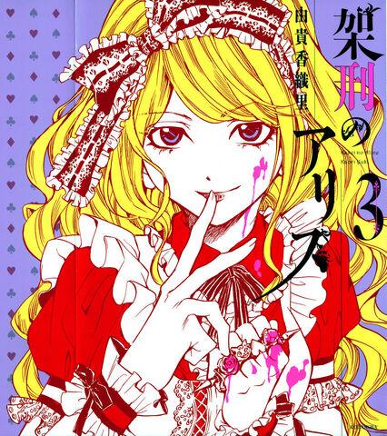File:Alice volume 3.jpg