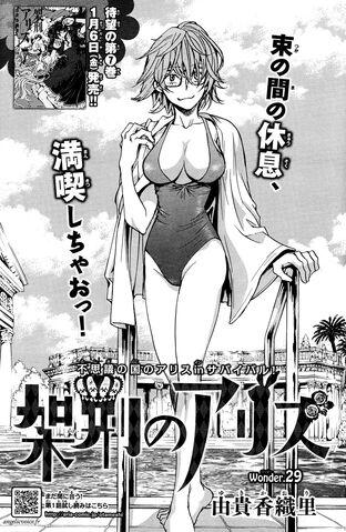 File:Mister swimsuit.jpg
