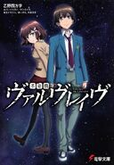 Haruto and shoko 2