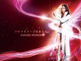 Akai Memories wo Anata ni