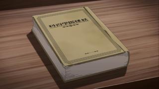 Yokai Medical Encyclopedia ep04