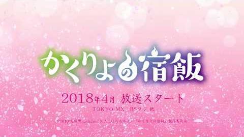 TVアニメ「かくりよの宿飯」第1弾PV