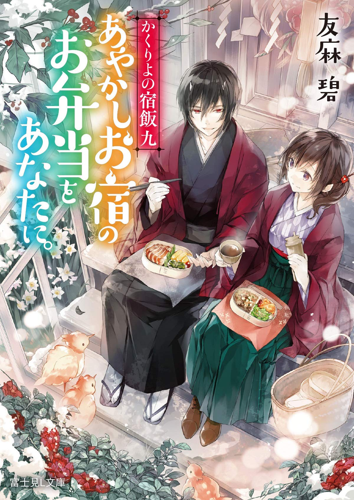 Light Novel Volume 9 Kakuriyo No Yadomeshi Wiki Fandom