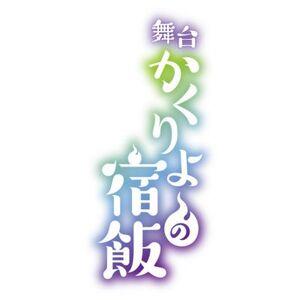 Kakuriyo Stage Logo
