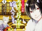 Kakuriyo no Yadomeshi (Manga)
