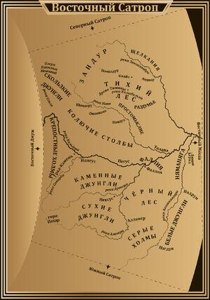 Восточныйсатроп