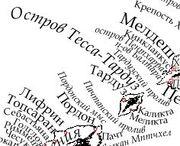 Остров Тесса-Тардуз