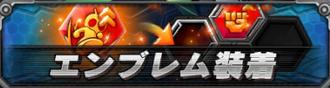 Emblem equip