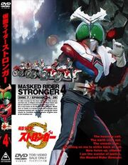 Stronger DVD Vol 4
