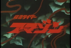 Kamen Rider Amazon Title