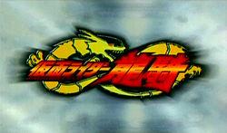 File:250px-Kamen Rider Ryuki - Title Screen.jpg