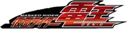 Den-O Logo
