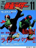 Kamen Rider Official File Magazine 11