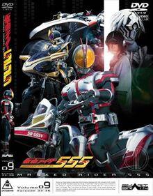Kamen Rider Faiz Volume 9