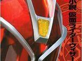 Kamen Rider Wizard (novel)