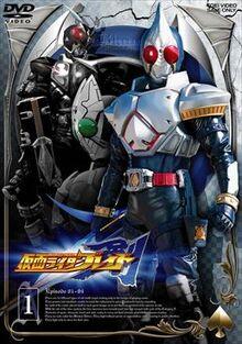 Kamen Rider Blade Volume 1