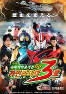 Kamen Rider 3 Korean Poster