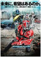Kamen Rider Drive Movie Korean Poster