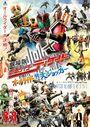 All Rider VS Dai-Shocker DVD