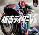 Kamen Rider V3 (video game)