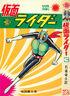 Kamen Rider manga Vol 3