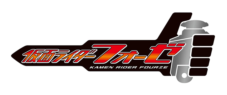 仮面ライダーフォーゼ タイトルロゴ