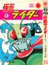 Kamen Rider manga Vol 1