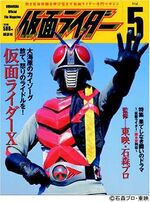 Kamen Rider Official File Magazine 5