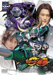 Ryuki DVD Vol 8