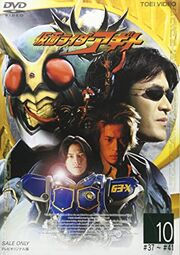 Agito DVD Vol 10