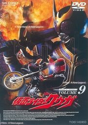 Kuuga DVD Vol 9