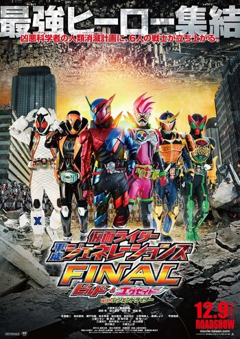 Kamen Rider Heisei Generations FINAL: Build & Ex-Aid with