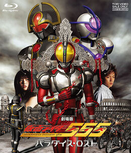 Cover kamen rider 555 paradise lost jp