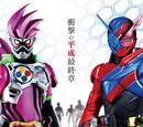 Kamen Rider Heisei Generations: FINAL