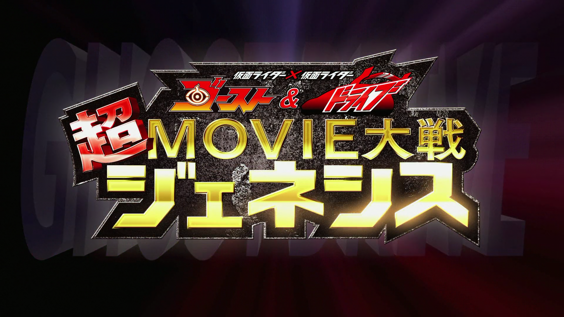 Kamen Rider × Kamen Rider Ghost & Drive: Super Movie War