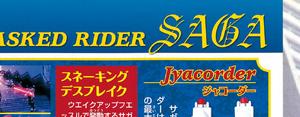 Jyacorder spelling