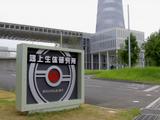Kougami Biotech Laboratory